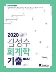 김성수 회계학 기출 Best(2020)