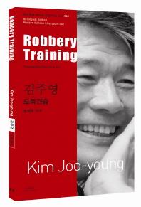 김주영: 도둑견습(Robbery Training)