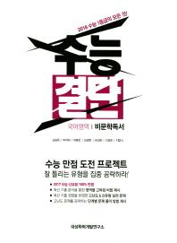 수능결단 고등 국어영역 비문학도서(2017)