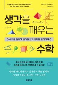생각을 깨우는 수학