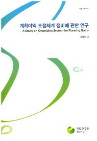 계획이익 조정체계 정비에 관한 연구