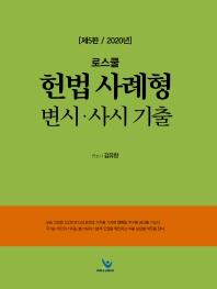 로스쿨 헌법 사례형 변시 사시 기출(2020)