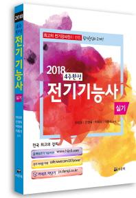 4주완성 전기기능사 실기(2018)