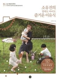 소유진의 엄마도 아이도 즐거운 이유식(소유진 친필 한정판 선물용 에디션)