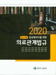 임상병리사를 위한 의료관계법규(2020)