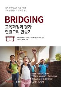 브릿징: 교육과정과 평가 연결고리 만들기