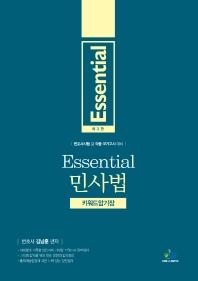 Essential(에센셜) 민사법 키워드 암기장