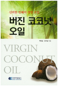 버진 코코넛오일