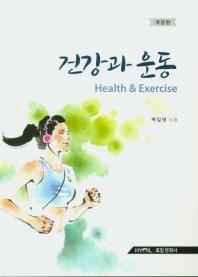 건강과 운동