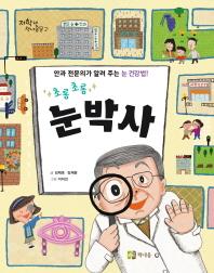 초롱 초롱 눈박사
