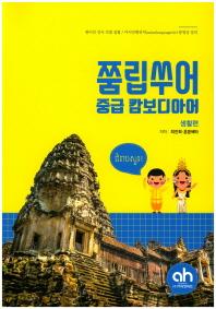 쭘립쑤어 중급 캄보디아어: 생활편
