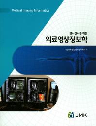 방사선사를 위한 의료영상정보학