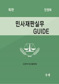 민사재판실무 GUIDE(단권화)