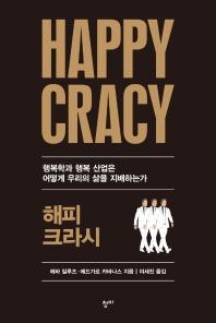 해피크라시(Happycracy)