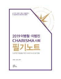이병철 이법진 CHARISMA 사회 필기노트(2019)