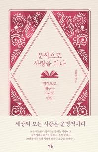 문학으로 사랑을 읽다