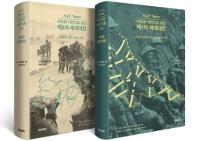 지도와 사진으로 보는 제1,2차 세계대전 세트