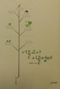 서울교사 시골엄마