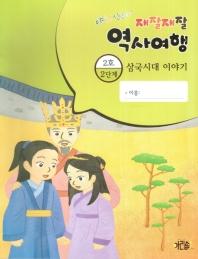 야호! 신난다! 재잘재잘 역사여행. 2-2: 삼국시대 이야기