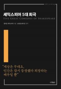 셰익스피어 5대 희극