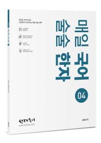 선재국어 매일 국어 술술 한자. 4