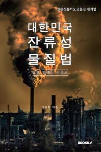 대한민국 잔류성물질법(잔류성유기오염물질 관리법) : 교양 법령집 시리즈