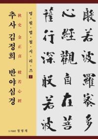 추사 김정희 반야심경