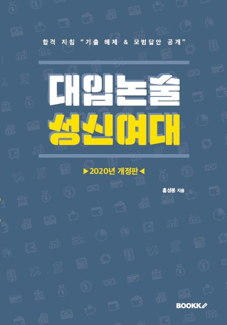 대입논술 성신여대(개정판) [컬러]