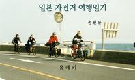 일본 자전거 여행 일기