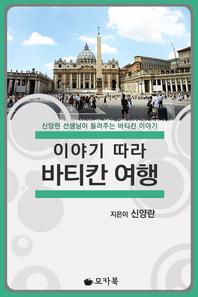 이야기 따라 바티칸 여행 (체험판)