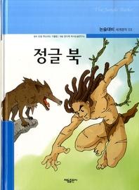 정글북_논술대비 세계명작 03