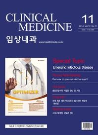 임상내과 2014년 11월호