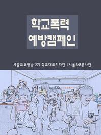 학교폭력 예방 친구자랑 봉사활동(SNS 봉사활동 특공대)