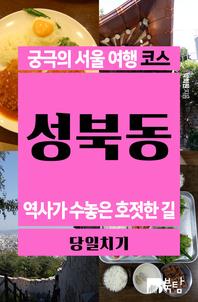 궁극의 서울 여행 코스 성북동(체험판)