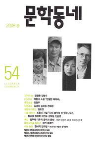 계간 문학동네 2008년 봄호 통권 54호
