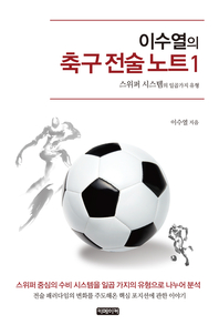 이수열의 축구 전술 노트 1   스위퍼 시스템의 일곱 가지 유형