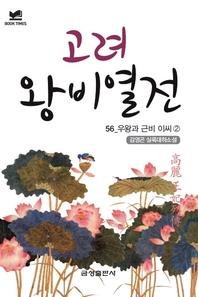 북타임스 고려왕비열전 56. 우왕과 근비 이씨②