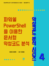 파워쉘(PowerShell)을 이용한 문서형 악성코드 분석 - 악성코드 분석 시리즈
