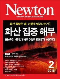 뉴턴 Newton 2016년 2월호