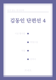 김동인 단편선. 4