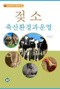 젖소 축산환경과 운영