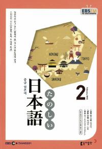 중급 일본어(방송교재 2018년 2월)