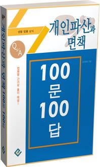 개인파산과 면책 100문 100답(생활법률상식)