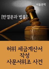 허위 세금계산서 작성 사문서위조 사건 (판결문과 법률)