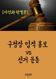 구청장 업적 홍보 vs 선거 운동 (사건과 판결문)