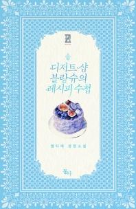 디저트샵 블랑슈의 레시피 수첩(전2권)