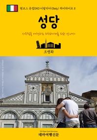 원코스 유럽050 이탈리아 하이라이트Ⅱ 성당 서유럽을 여행하는 히치하이커를 위한 안내서