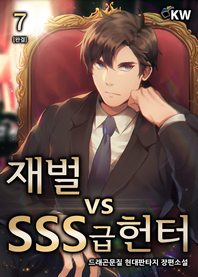 재벌 vs SSS급 헌터. 7