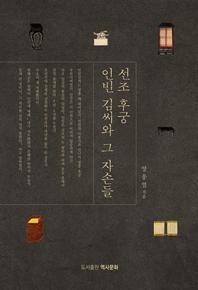 선조 후궁 인빈 김씨와 그 자손들