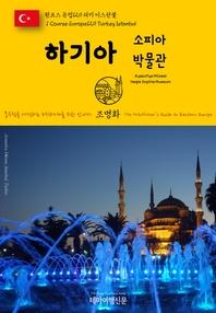 원코스 유럽129 터키 이스탄불 하기아 소피아 박물관 동유럽을 여행하는 히치하이커를 위한 안내서